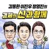 Cover image of 김동환 이진우 정영진의 신과함께