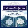 Cover image of Taleem-Al-Quran-2005(Complete)