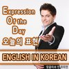 Cover image of 오늘의 표현! with Michael Elliott » Expression of the Day
