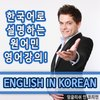 Cover image of 잉글리쉬 인 코리언 EnglishinKorean.com