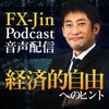 Cover image of FX-Jin Podcast 音声配信「経済的自由へのヒント」