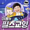 Cover image of 이용의 필스교양
