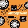 Cover image of Автодетали