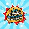 Cover image of Hamburger Generation | جيل الهمبرجر