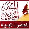 Cover image of المحاضرات المهدوية