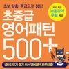 Cover image of 초중급 영어패턴 500 플러스