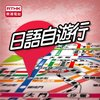 Cover image of 香港電台:日語自遊行(1 & 2)