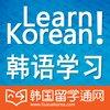 Cover image of 韩语学习! Learn Korean!