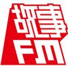 Cover image of 故事 FM