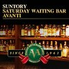 Cover image of SUNTORY SATURDAY WAITING BAR AVANTI