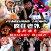 Cover image of 疯狂老外喜剧秀  Crazy Laowai Show