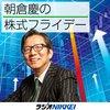 Cover image of 朝倉慶の株式フライデー