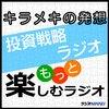 Cover image of パンローリング presents キラメキの発想~投資戦略ラジオ~