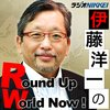 Cover image of 伊藤洋一のRound Up World Now!