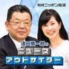 Cover image of 須田慎一郎のニュースアウトサイダー