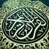Cover image of (تلاوات من كتاب الله (قران