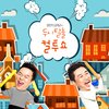 Cover image of 두시탈출 컬투쇼