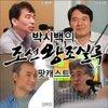 Cover image of [H] 팟캐스트 박시백의 조선왕조실록