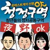 Cover image of 청정구역