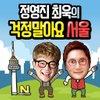 Cover image of 정영진 최욱의 걱정말아요 서울
