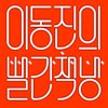 Cover image of 이동진의 빨간책방