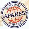 Cover image of Japanese - SurvivalPhrases