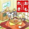 Cover image of 主に日本の歴史のことを話すラジオ