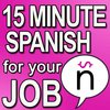 Cover image of Learn 15 Minute Spanish for your Job Podcast